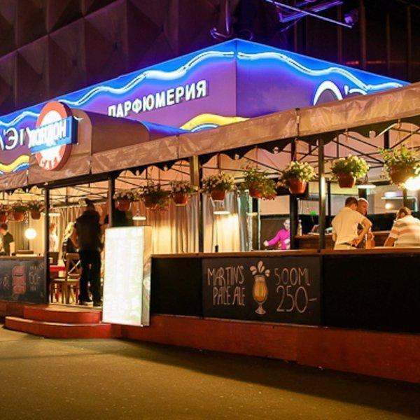 фотография London Pub на проспекте Вернадского