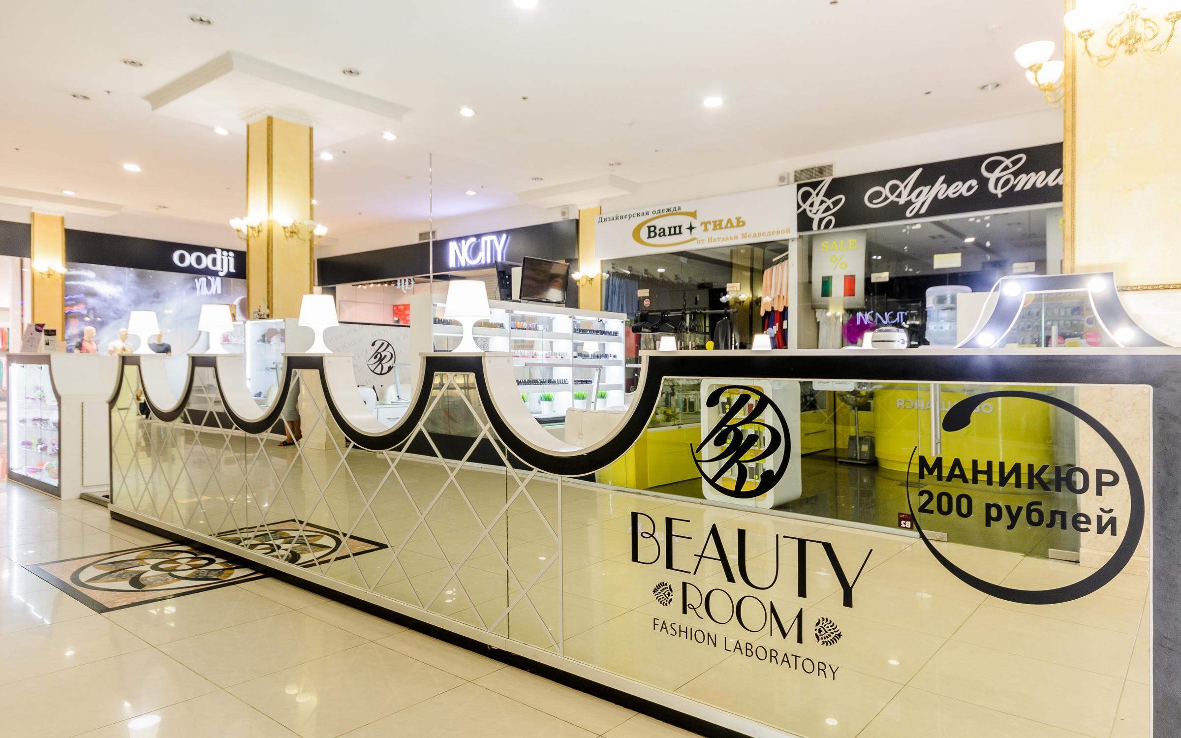 фотография Студии красоты Beauty Room в ТЦ Северное Сияние