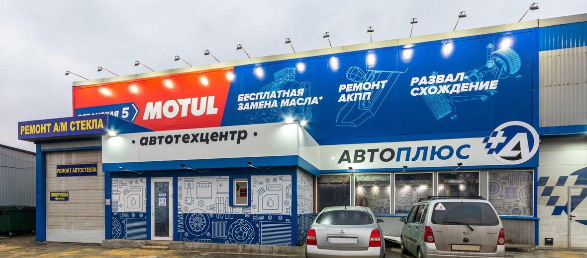 Фотогалерея - Автотехцентр Автоплюс на Рязанской улице, 5