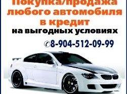 фотография Продажа автомобилей
