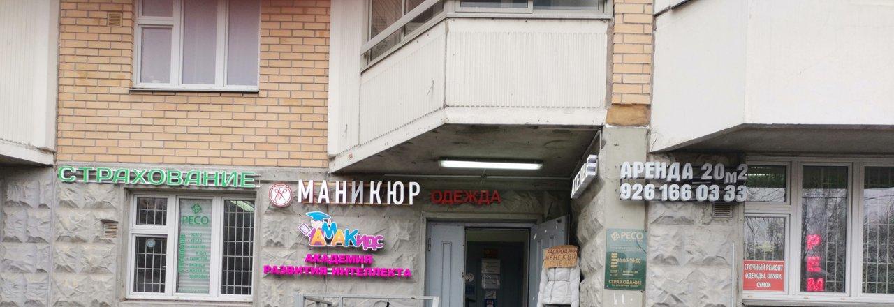 фотография Парикмахерская и маникюрный кабинет на метро Селигерская
