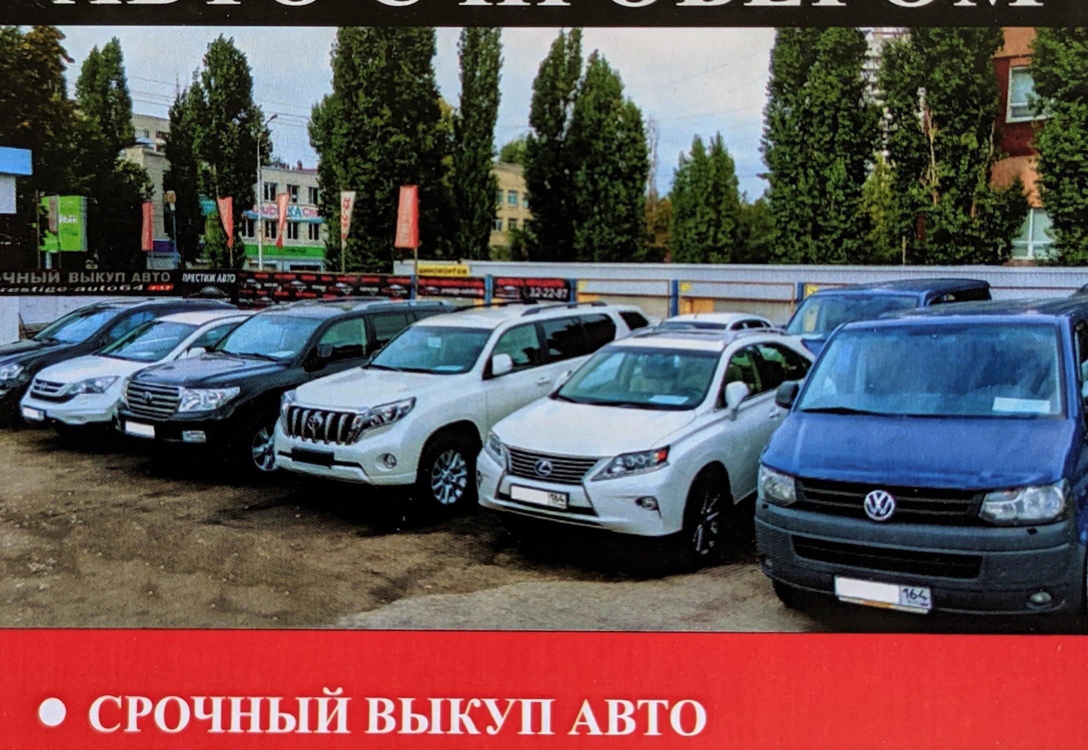 Авто саратов в залоге у банка автосалоны москва без пробега